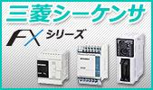 三菱インバーターFXシリーズ